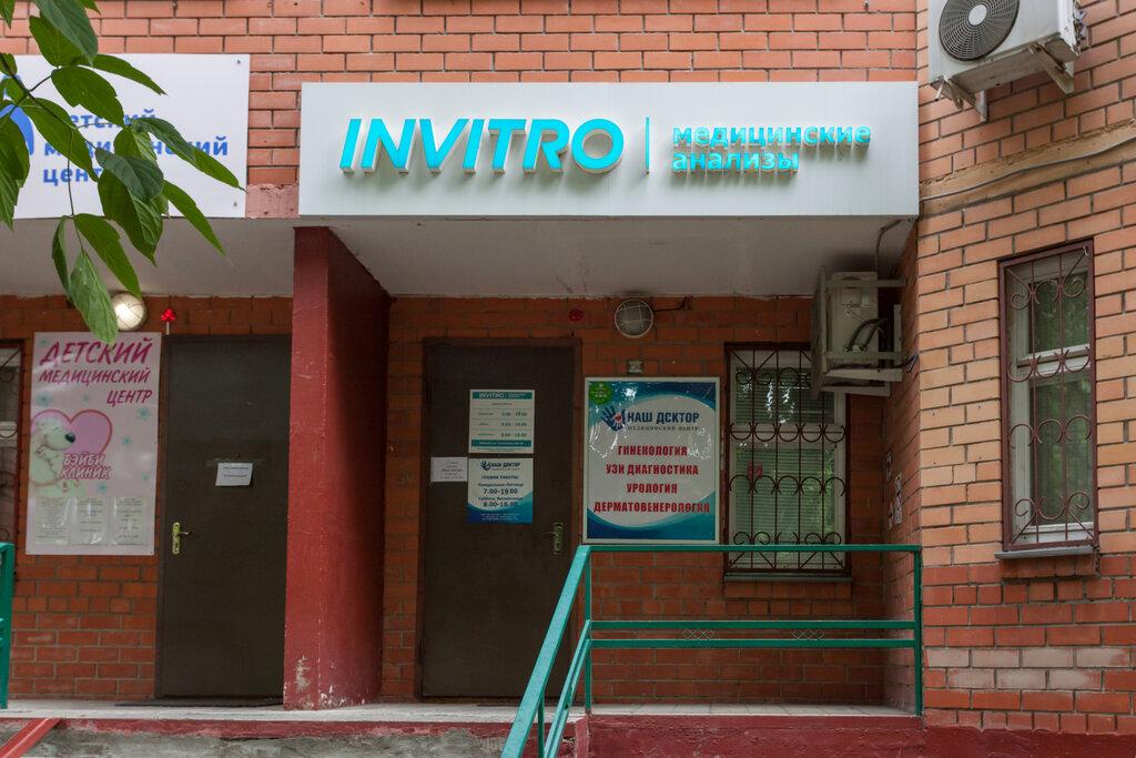 medical lab — Invitro — Shelkovo, photo 1