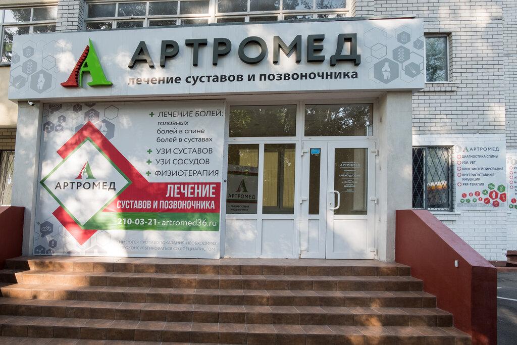 медцентр, клиника — Артромед — Воронеж, фото №1