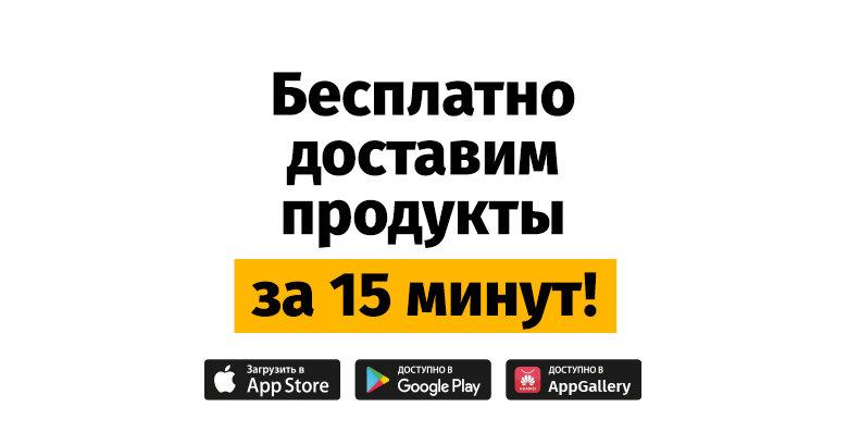 магазин продуктов — Бегу - доставка продуктов за 15 минут — Минск, фото №1