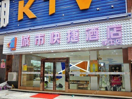 City Express Changsha Xueshi