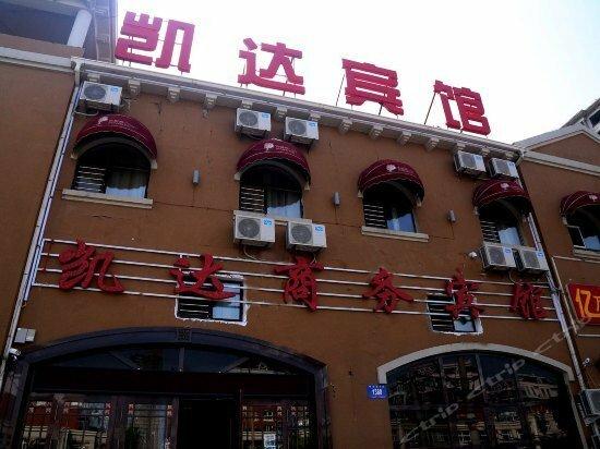 Harbin Kaida Business Hotel