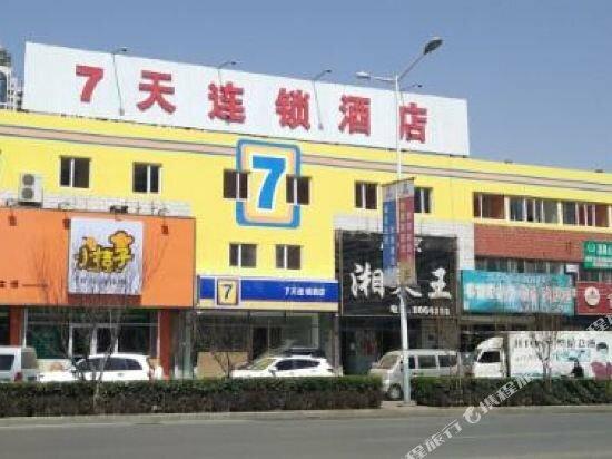 7 Days Inn Qinhuangdao Changjiang Road Chinese Medicine Hospital Branch
