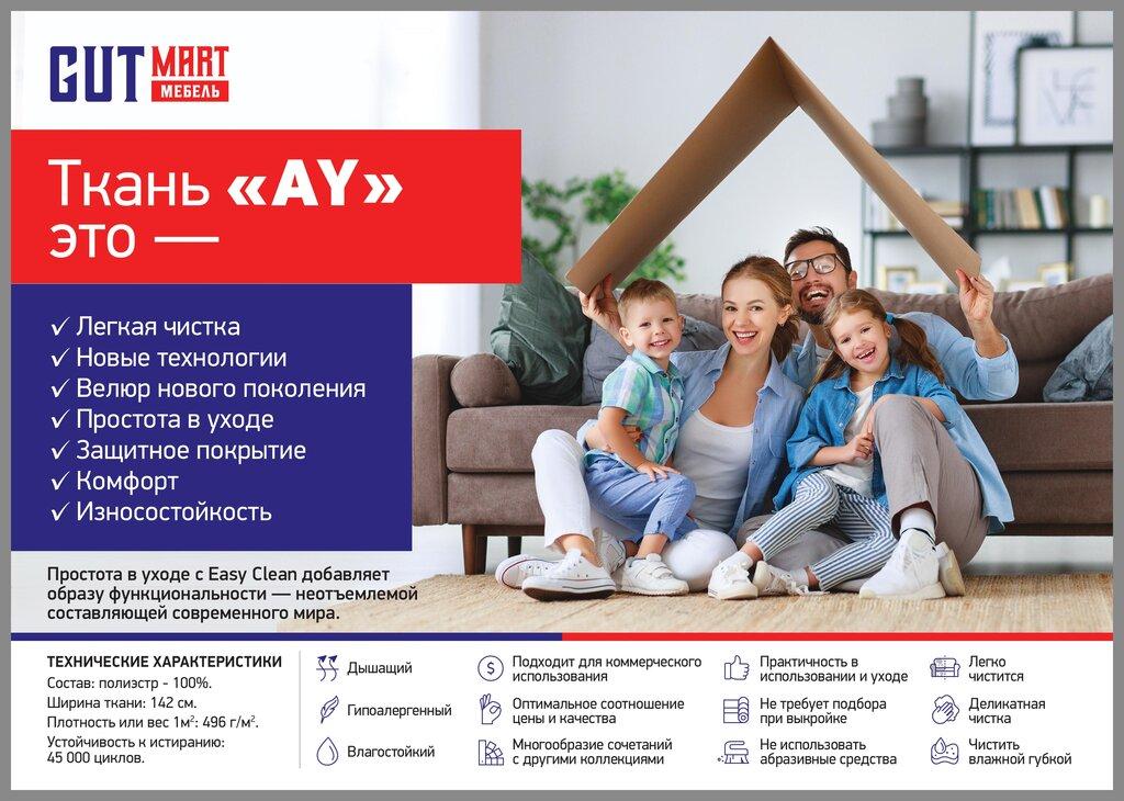 furniture factory — Gutmart — Shelkovo, photo 1
