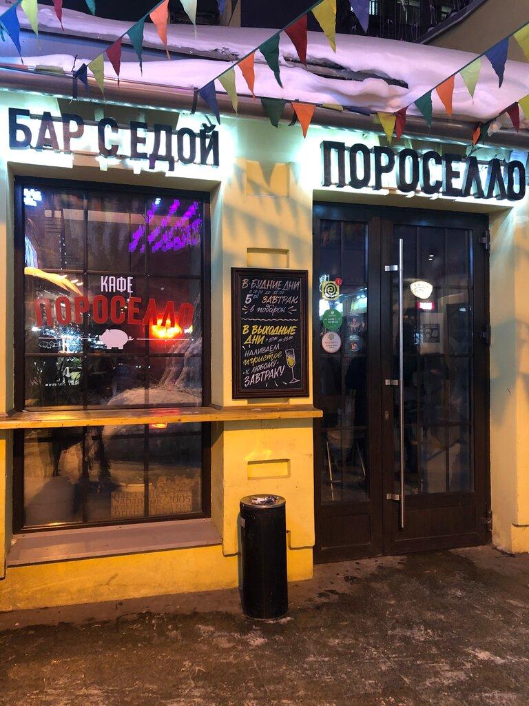 pub, bar — Porosello — Moscow, photo 1