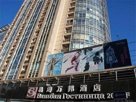 Beijing E-Tao Wanbang Hotel