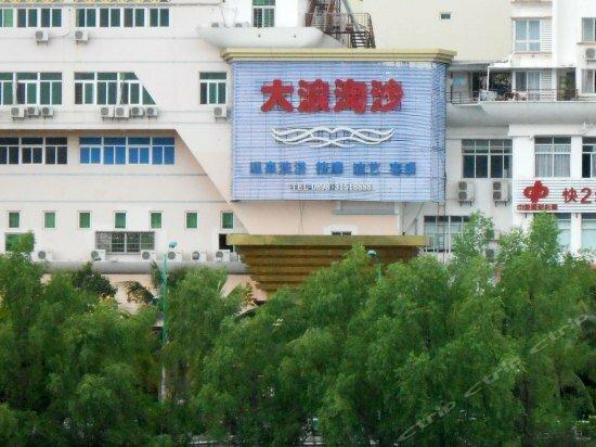 Da Lang Tao Sha Business Hotel