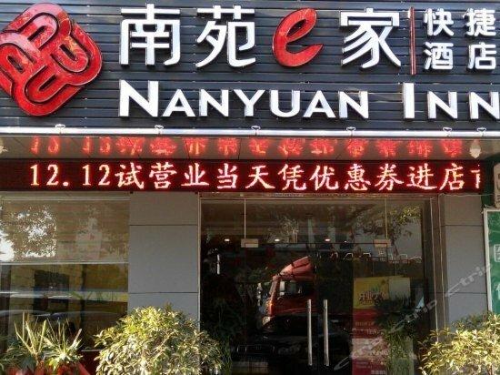 Nanyuan Ejia Hangzhou Dongguan Road Higher Education Park