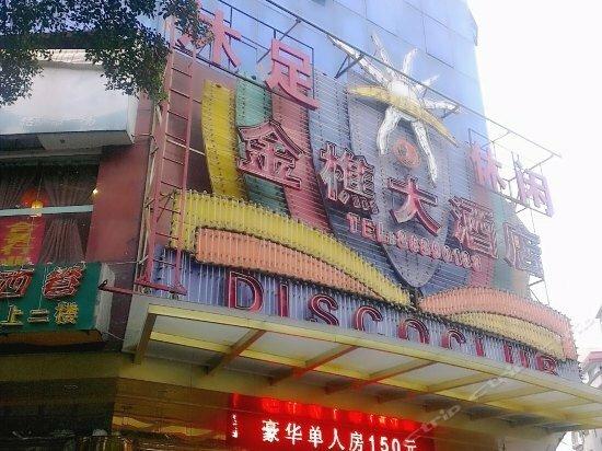 Nanhai Xiqiao Jinqiao Hotel