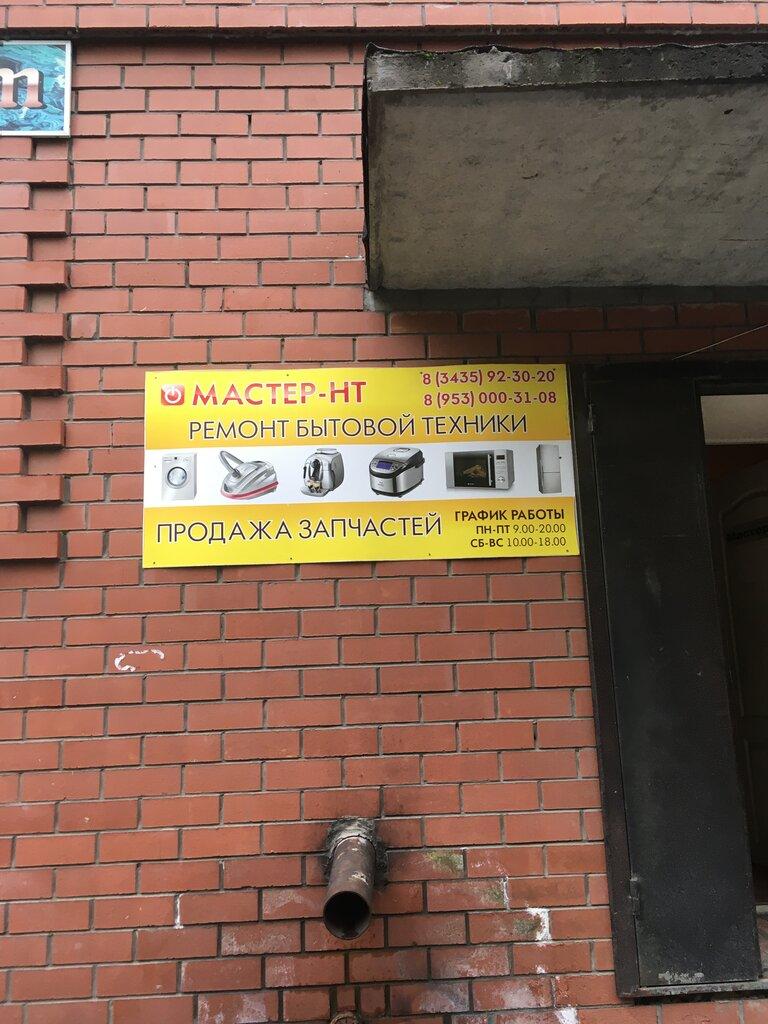 ремонт бытовой техники нижний тагил на дому сцто ева