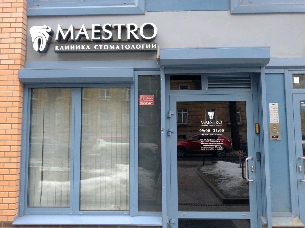 стоматологическая клиника — Маэстро — Санкт-Петербург, фото №1
