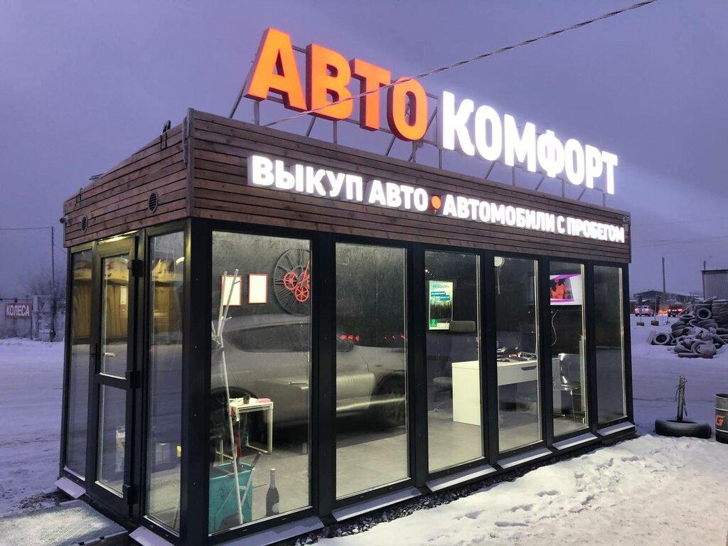 выкуп автомобилей — АвтоКомфорт — Мурманск, фото №1