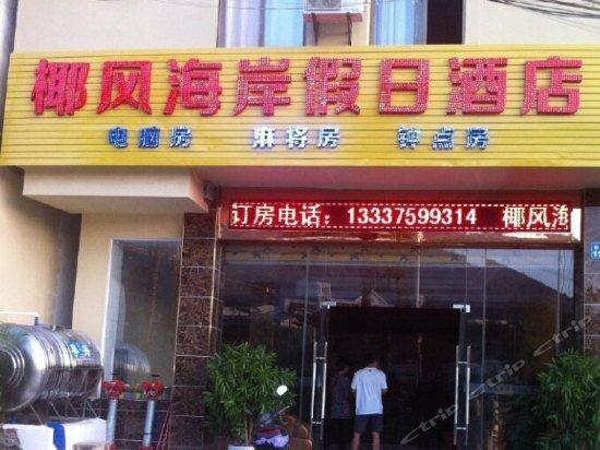 Yefeng Hai'an Holiday Hotel