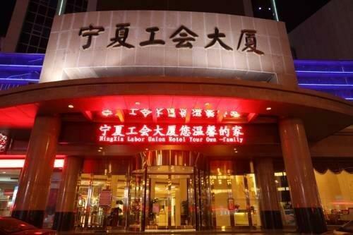 Ningxia Labor Union Hotel - Yinchuan