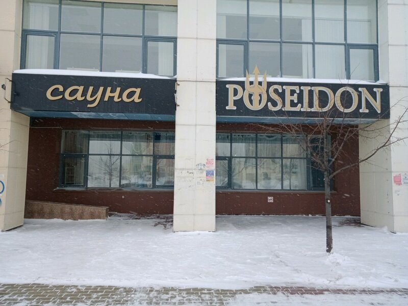 Гостиница Poseidon