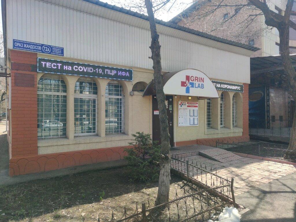 медицинская лаборатория — Grinlab — Алматы, фото №2