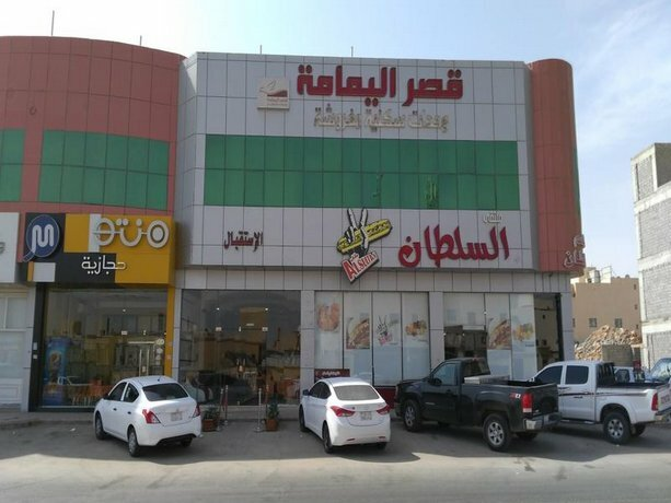 Al Yamama Palace- Al Hazm Branch 15