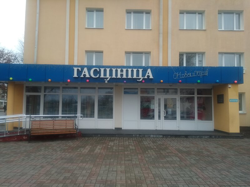 Мосты гостиница Мостовского РУП ЖКХ