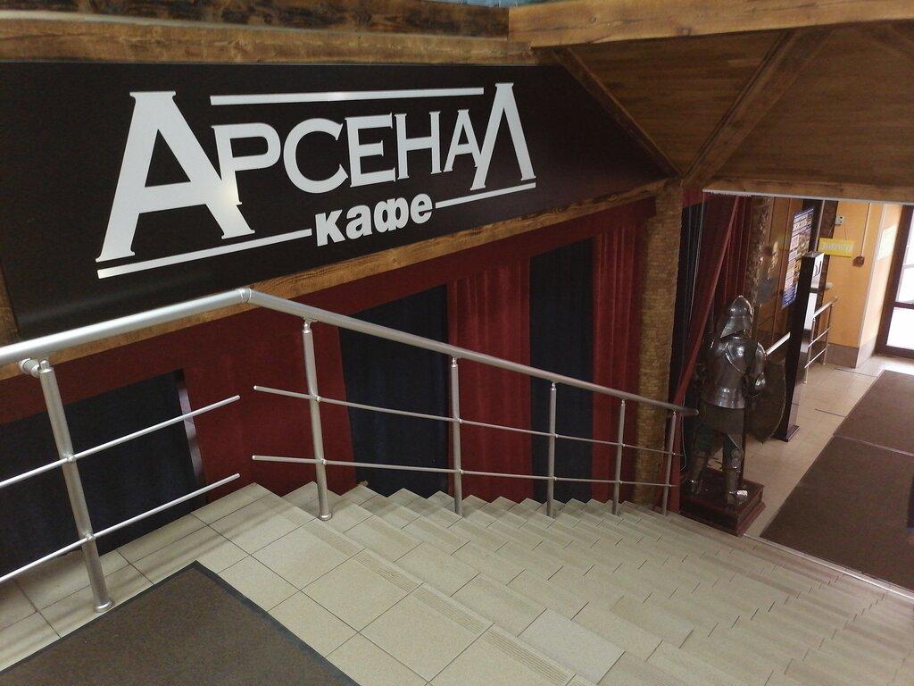 кафе — Арсенал — Орехово-Зуево, фото №1