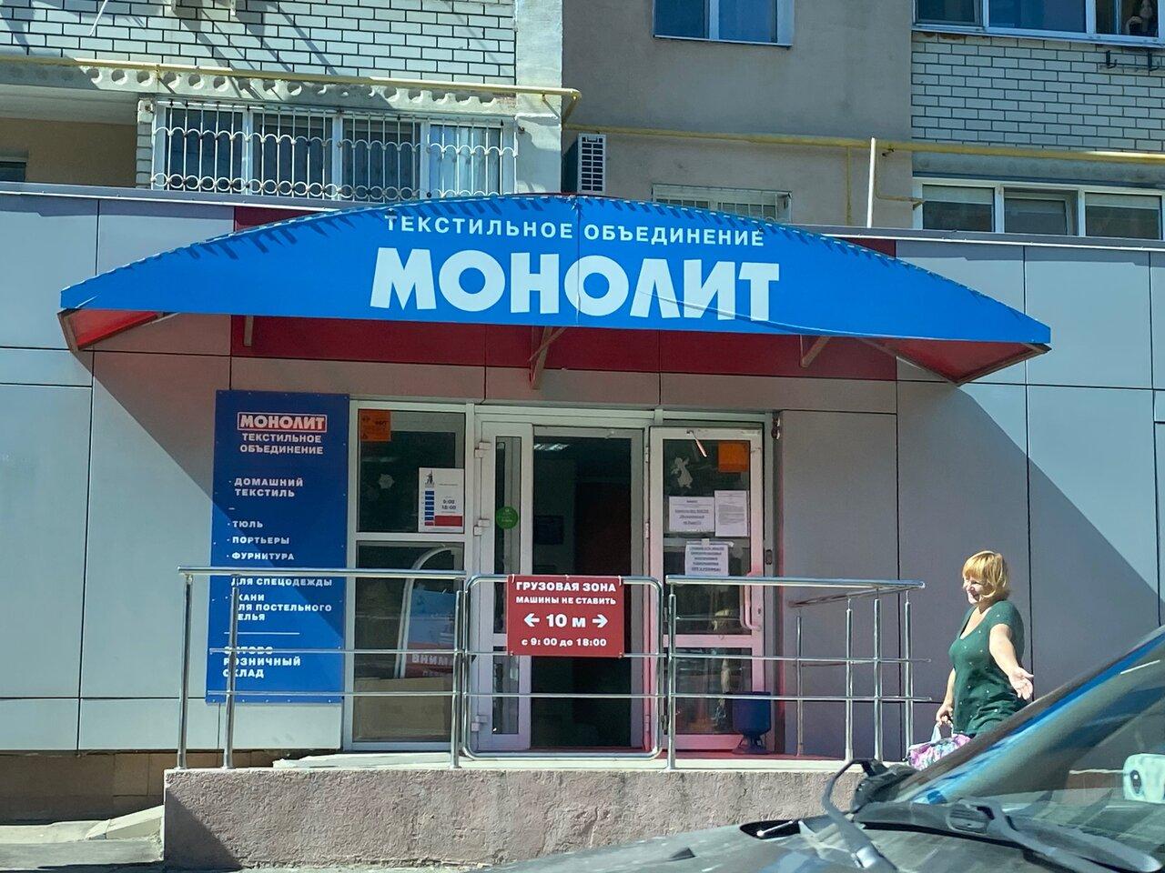 Магазин Монолит Ракитное Номер Телефона