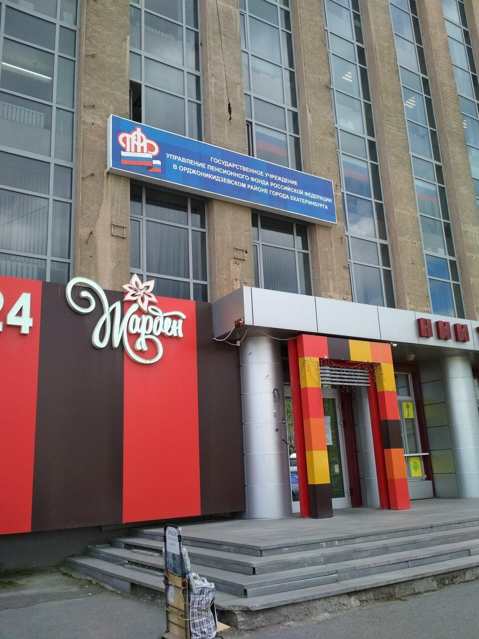 Пенсионный фонд орджоникидзевский район личный кабинет что делать пенсионеру с минимальной пенсией