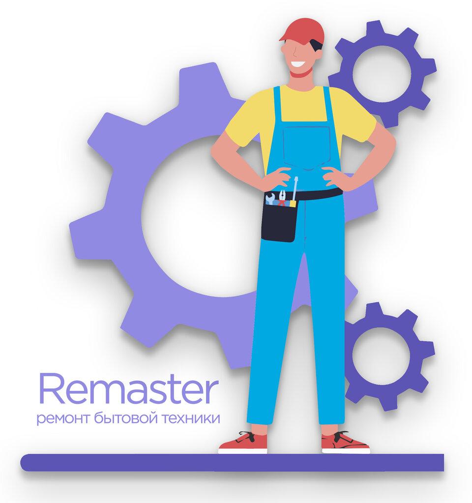ремонт бытовой техники — Remaster Ремонт бытовой техники — Минская область, фото №2