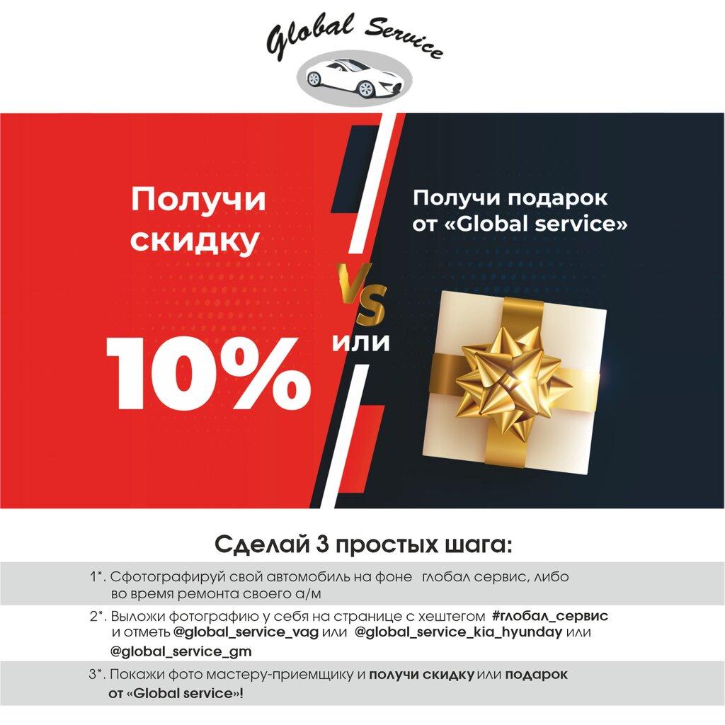автосервис, автотехцентр — Gm Kazan - Global Service — Казань, фото №2