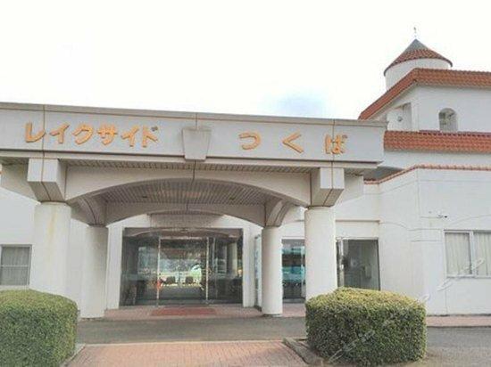 Hotel Lake Side Tsukuba