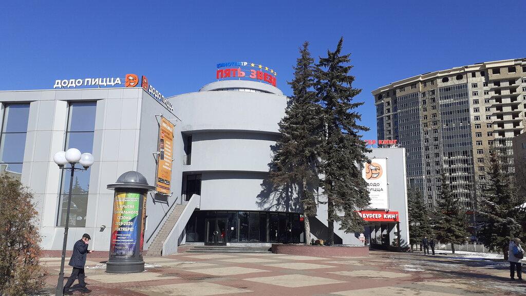 restaurant — Pyat Zvyozd Shchelkovo — Shelkovo, photo 1