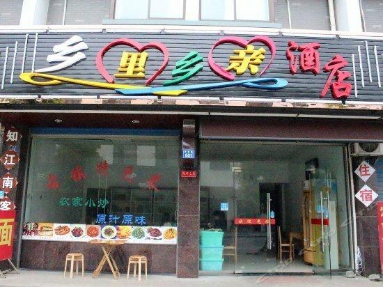 Xiangli Xiangqin Hotel