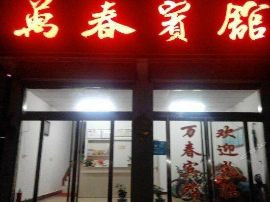 Weishan Lake Wanchun Inn