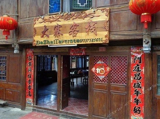 Longji Dazhai Inn