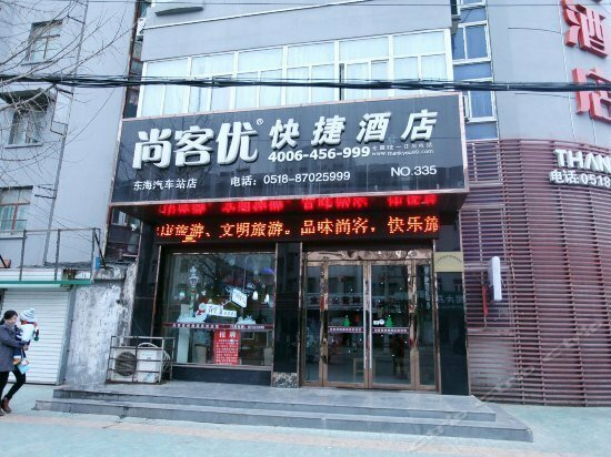 Thank You 99 Inn Lianyungang Donghai Bus Station