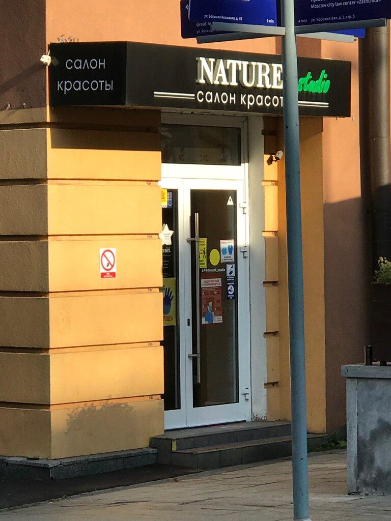 салон красоты — Naturel Studio Полянка — Москва, фото №1