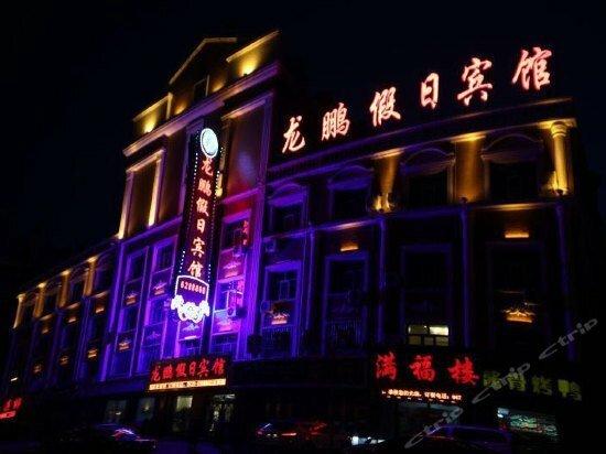 Longpeng Holiday Hotel Manzhouli