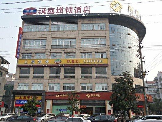 Hanting Express Zhuji