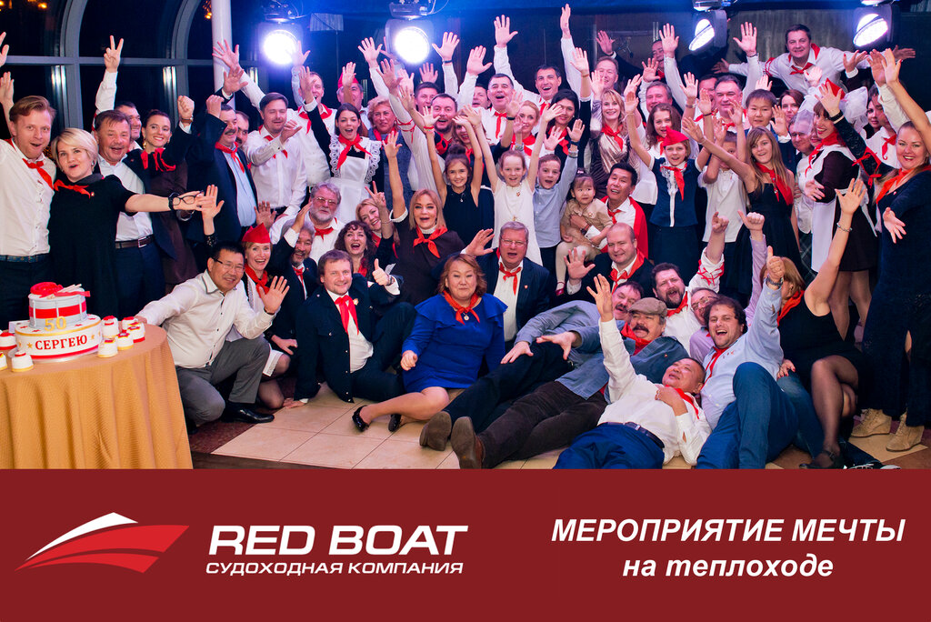 аренда теплоходов — Red-boat.ru — Москва, фото №2