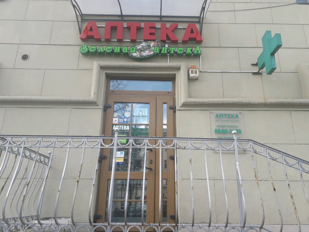 аптека — Зеленая аптека — Минск, фото №2