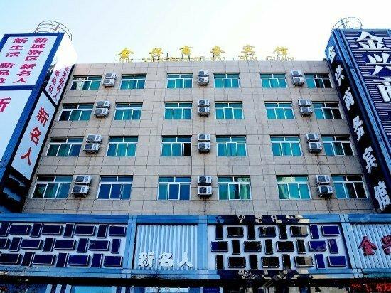 Yingkou Bayuquan Jinxing Hotel