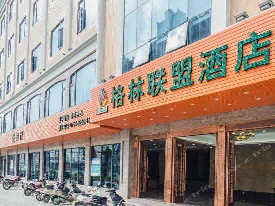GreenTree Alliance GuangDing Shantou Heping Bus Station Xinhong Hotel