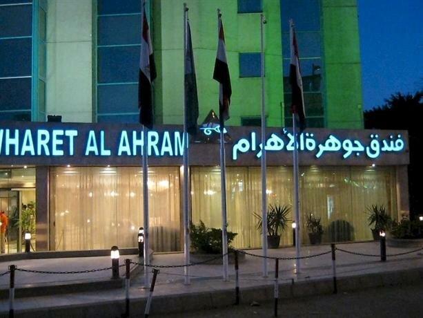 Gawharet Al-Ahram Hotel Formerly Husa Pyramids