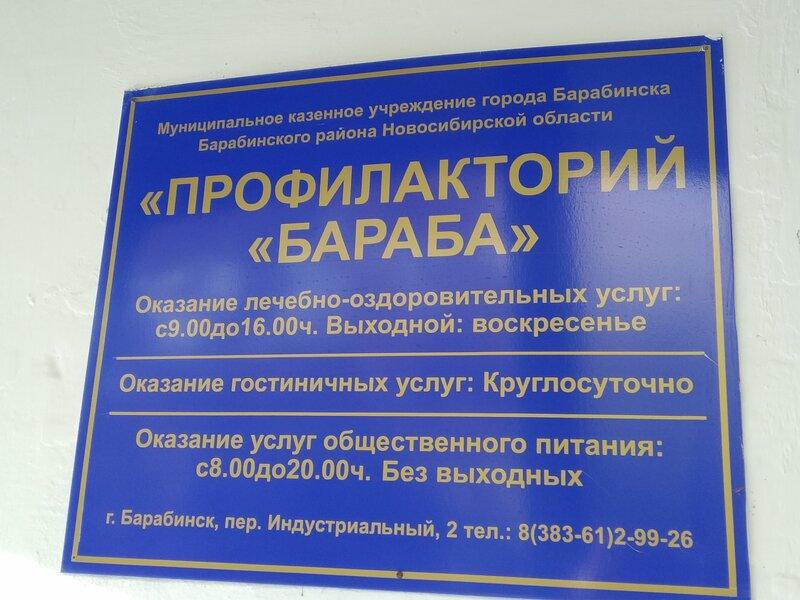 МКУ города Барабинска Барабинского района Новосибирской области Профилакторий Бараба