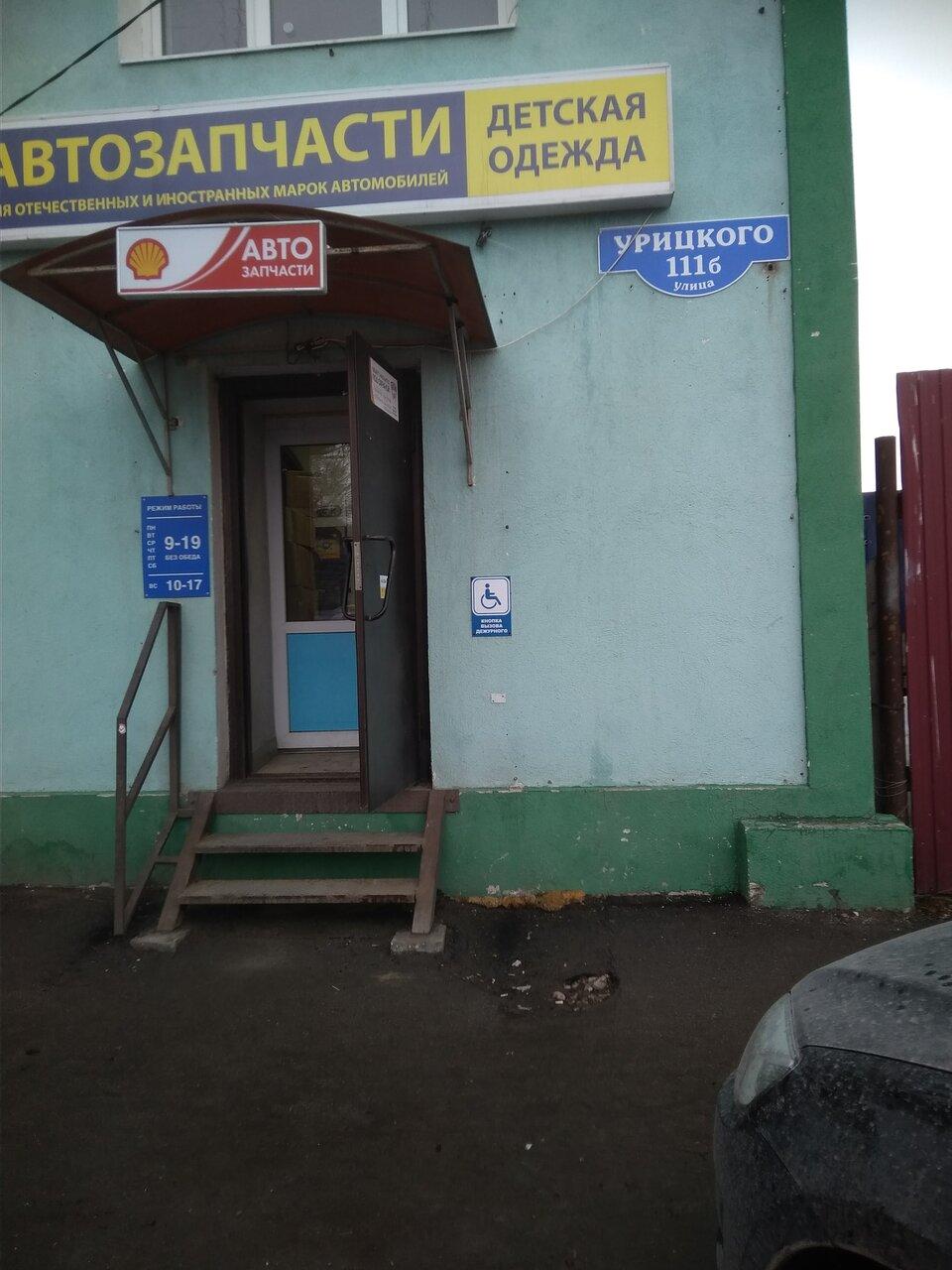 Магазин Часы Сызрань