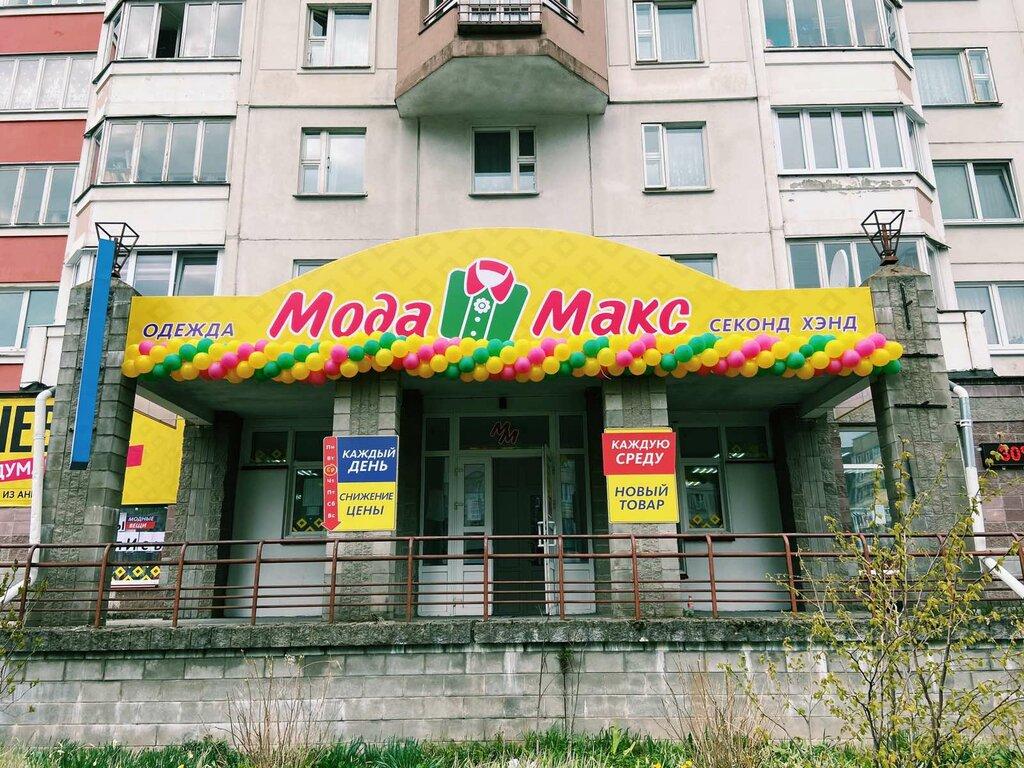 магазин обуви — Мода Макс — Минск, фото №1