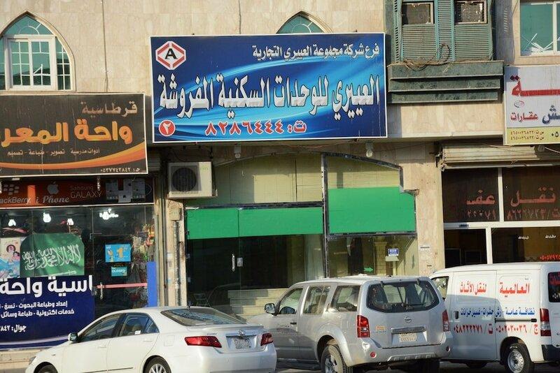 Al Eairy Furnished Apt Al Madinah 2