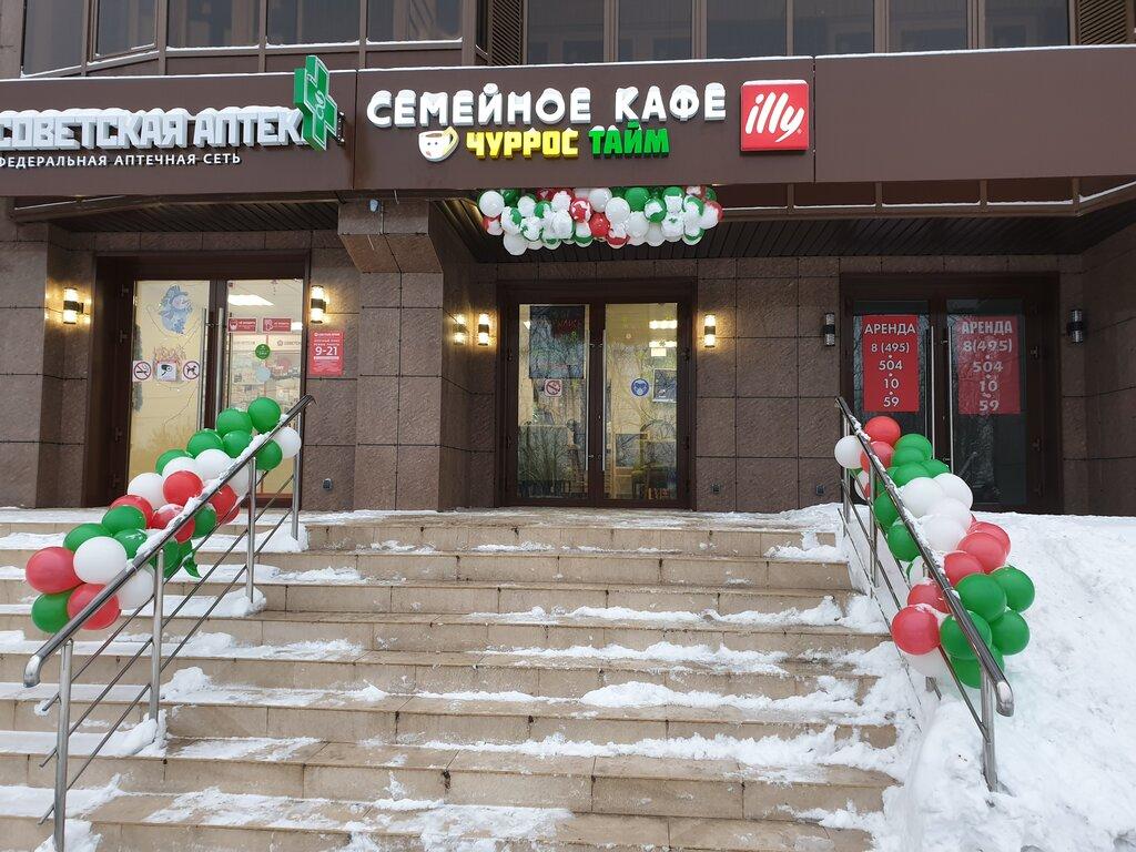 кафе — ЧурросТайм — Москва, фото №1