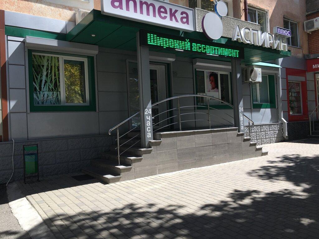 аптека — Аспирин — Владикавказ, фото №1