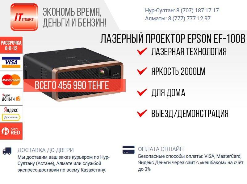 интернет-магазин — ITmart. kz_Уральск — Уральск, фото №2