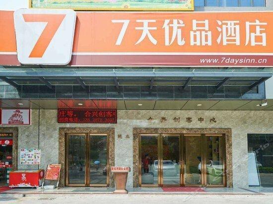 7 Days Premium Shenzhen Baoan Pingzhou Subway Station Baoyuan Road Branch