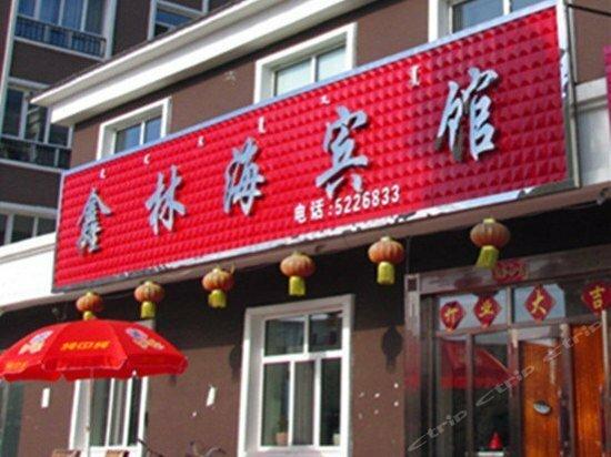 Xin Lin Hai Hotel