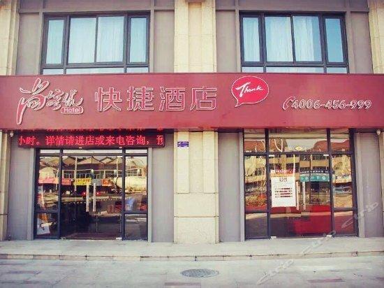 Thank You Inn Changzhou Hengshanqiao Bus East Station